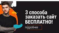 Заказать сайт в Нижнем Новгороде бесплатно