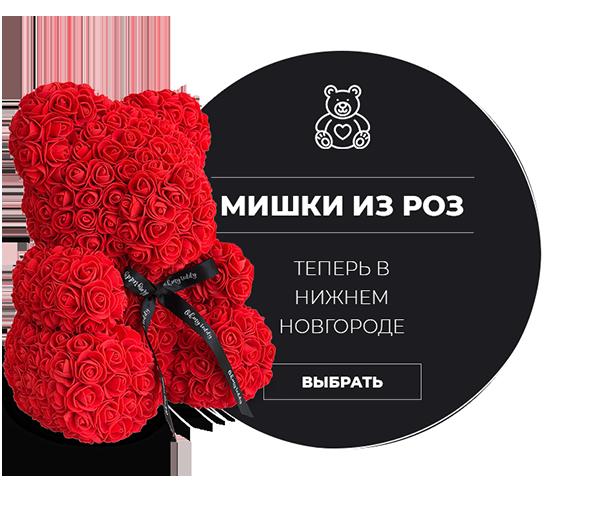 Мишки из роз в Нижнем Новгороде